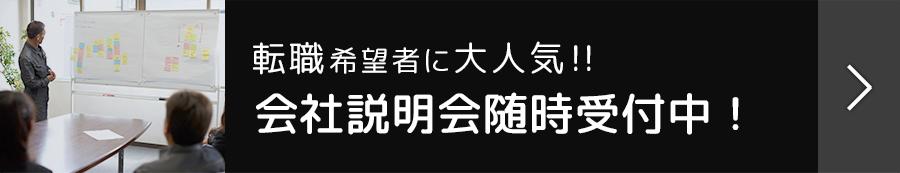 転職希望者に大人気、WEB面接/会社説明会